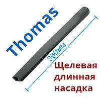 Насадка для щелей для пылесосов Thomas TWIN XT, Twin TT, T1, T2 и других
