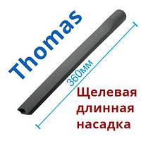 Насадка для щілин довга до пилососу Thomas TWIN XT, TT, T1, T2, Helper, Tiger, Panther, Sky, Mokko, Parkett