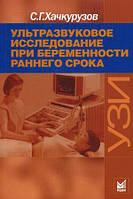 Ультразвуковое исследование при беременности раннего срока. 7-е издание. Хачкурузов С.Г.