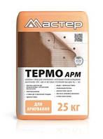 Мастер «Термо Арм» смесь для армирования и крепления ППС и МВ 25 кг