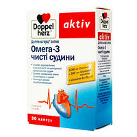 """Квайссер """"Доппельгерц актив Омега-3 чистые сосуды""""-капсулы для комплексной защиты сосудов и сердца"""