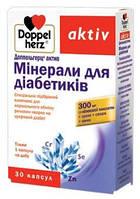 """Квайссер """"Доппельгерц актив Минералы для диабетиков""""- капсулы источник минеральных веществ для диабетиков"""