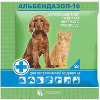 Альбендазол – 10 антигельминтик,ветеринарный препарат, 2 грамма  PROD031