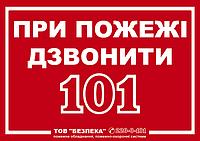 """Знак """"При пожаре звонить 101"""""""