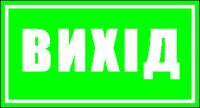 ВЫХОД. Знаки пожарной безопасности