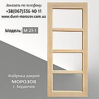 Деревянные межкомнатные двери, рама под остекление, модель М 21-1