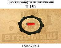 Диск гидромуфты Т 150 (покупн. ХТЗ, пр-во Украина)