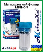"""Магистральный фильтр  MIGNON 2P 5"""" 1/2"""" прямой ( c дозатором) HD"""