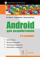 Android для разработчиков. 3-е издание. Дейтел П., Дейтел Х.