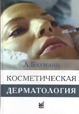 Косметическая дерматология Принципы и практика. Бауманн Л.