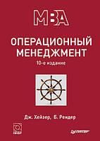Операционный менеджмент. 10-е издание. Хейзер Д., Рендер Б.