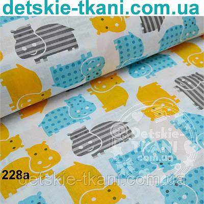 Бязь с жёлтыми, голубыми и серыми бегемотами №228а