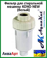 Фильтр от накипи KONO с полифосфатной солью (белый)
