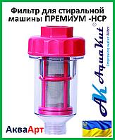 Фильтр для стиральной машины ПРЕМИУМ –HCP