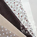 Бязь с мелкими белыми точками на коричневом фоне ( № 310), фото 5