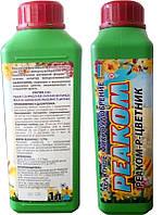 РЕАКОМ-Р-ЦВЕТНИК, Микроудобрение Реаком для подкормки цветущих растений