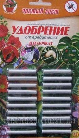 """Удобрение от вредителей в палочках """" Чистый лист"""" т20 шт."""