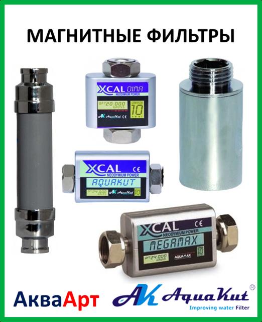 Магнитные фильтры AquaKut