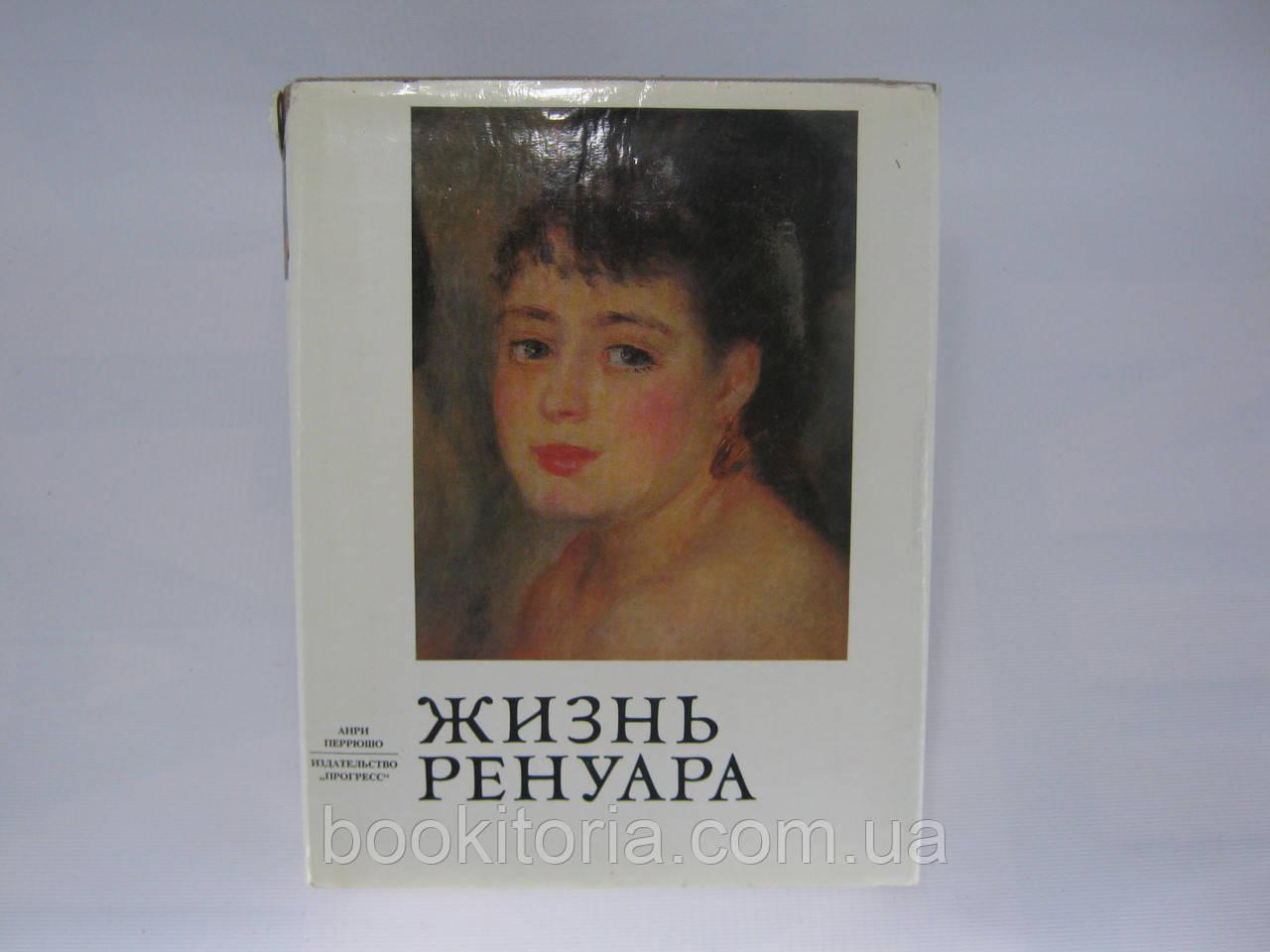 Перрюшо А. Жизнь Ренуара (б/у).
