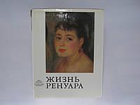 Перрюшо А. Жизнь Ренуара (б/у)., фото 1