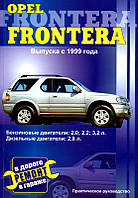 Книга Opel Frontera B Руководство по эксплуатации и ремонту