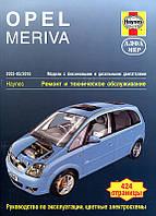 Opel Meriva A Инструкция по эксплуатации и ремонту автомобиля