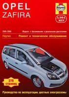 Opel Zafira B Мануал по ремонту и эксплуатации автомобиля