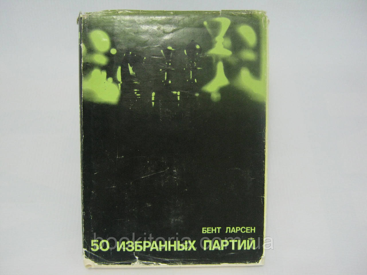 Ларсен Б. 50 избранных партий (1948-1969) (б/у).