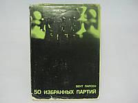 Ларсен Б. 50 избранных партий (1948-1969) (б/у)., фото 1