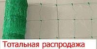 Сетка пластиковая для огурцов и цветов оптом 1,8 м ширина, Акция