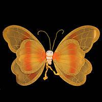 Крылья Бабочки, огромные Золотые
