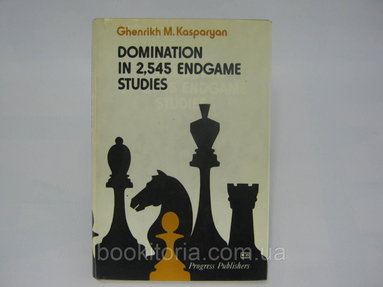 Kasparyan G. Domination in 2545 Endgame Studies. / Каспарян Г. Доминация в 2545 этюдах (б/у).