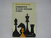 Kasparyan G. Domination in 2545 Endgame Studies. / Каспарян Г. Доминация в 2545 этюдах (б/у)., фото 1