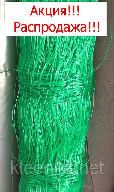 Сетка пластиковая для вьющихся растений оптом 1,8 м ширина, Акция, фото 1