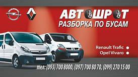 Разборка Рено Трафик (Renault Trafic)