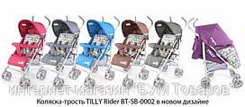 Коляска-трость прогулочная Tilly Rider BT-SB-0002 разных цветов