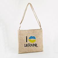 Сумка A4 бежевая рогожка «I kiss UKRAINE»
