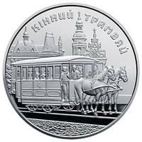 """Памятная монета Украины """"Конный трамвай"""" 5 гривень (2016) UNC"""