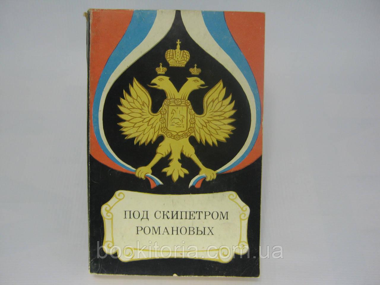 Россия под скипетром Романовых. Исторические очерки (б/у).