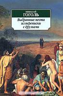 Азбука (мягк) Гоголь Выбранные места переписки с друзьям