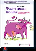 Фиолетовая корова. Сделайте свой бизнес выдающимся. Годин Сет