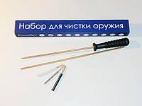 Набор для чистки пневматического оружия кал. 4,5 мм