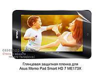 Глянцевая пленка для Asus Memo Pad HD7 ME173X