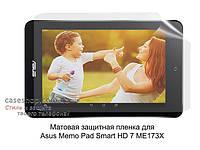 Матовая пленка для Asus Memo Pad HD7 ME173X