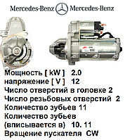Стартер на Mercedes-Benz Viano 2.0 cdi. Мерседес Бенц Виано. S3040 - AS Poland, аналог Valeo D7R28
