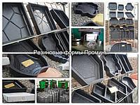 Формы резиновые для изготовления вибролитой плитки., фото 1