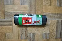 Мусорный мешок 120 л SUPER LUXE