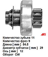 Бендикс (привод) стартера для Mercedes-Benz Vito 2.2 cdi. Мерседес Бенц. Зубов 11. Фрез 9. SD3013 - AS Poland.
