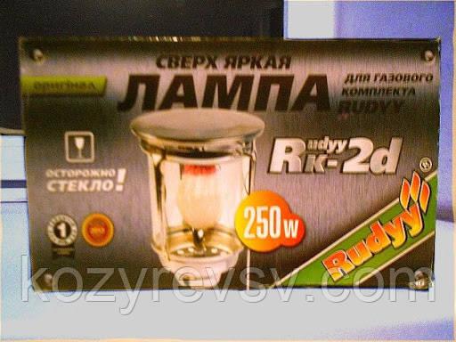 Лампа газовая (250 Вт) туристическая для таганка продам постоянно оптом и в розницу,Харьков
