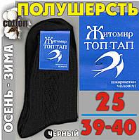 Носки мужские осень - зима полушерстяные  черные Топ-Тап  г. Житомир 25 размер НМЗ-70